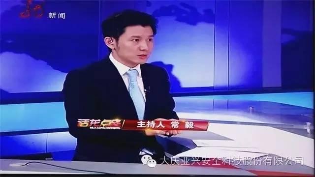 黑龙江省电视台新闻频道《话龙点经》节目主持人常毅